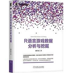 R語言游戲數據分析與挖掘-cover