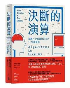 決斷的演算:預測、分析與好決定的11堂邏輯課 (Algorithms to Live By: The Computer Science of Human Decisions)-cover