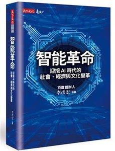 智能革命:迎接AI時代的社會、經濟與文化變革-cover