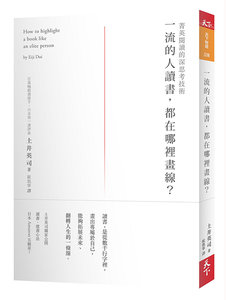 一流的人讀書,都在哪裡畫線?:菁英閱讀的深思考技術-cover