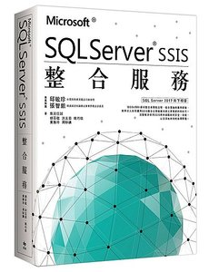 Microsoft SQL Server SSIS 整合服務-cover