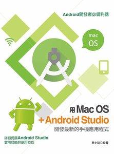用 Mac OS+Android Studio 開發最新的手機應用程式-cover