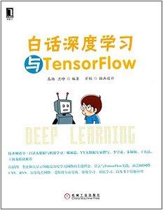 白話深度學習與 TensorFlow-cover