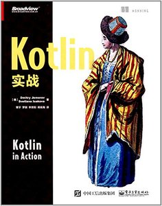 Kotlin 實戰 (Kotlin in action)-cover
