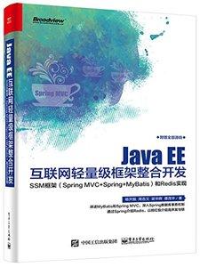 Java EE因特網輕量級框架整合開發:SSM框架(Spring MVC+Spring+MyBatis)和Redis實現-cover