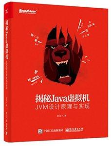 揭秘 Java 虛擬機 : JVM 設計原理與實現-cover