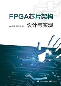 FPGA芯片架構設計與實現-cover
