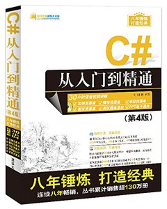 C# 從入門到精通, 4/e-cover