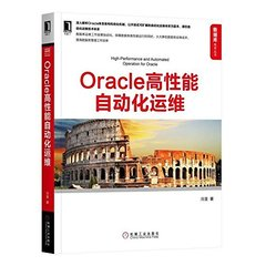 Oracle高性能自動化運維 (High-performance and Automated Operation for Oracle)-cover