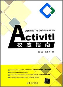 Activiti權威指南 (Activiti:the Definitive Guide)-cover