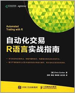 自動化交易R語言實戰指南 (Automated Trading with R)-cover