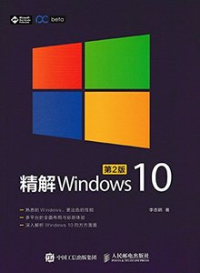 精解 Windows 10, 2/e-cover