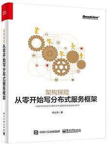 架構探險:從零開始寫分佈式服務框架-cover