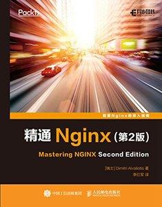 精通 Nginx, 2/e ( Mastering NGINX, 2/e)-cover