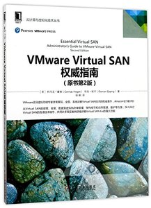 VMware Virtual SAN權威指南(原書第2版)(Essential Virtual SAN Administrator's Guide to Vmware Virtual SAN Second Edition)-cover