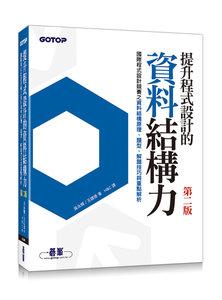 提升程式設計的資料結構力|國際程式設計競賽之資料結構原理、題型、解題技巧與重點解析, 2/e-cover