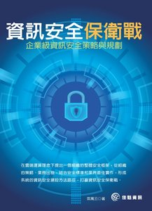 資訊安全保衛戰 - 企業級資訊安全策略與規劃-cover