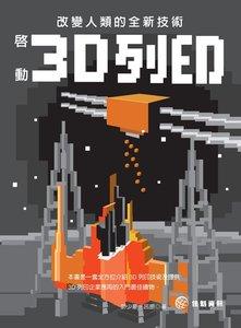 改變人類的全新技術 - 啟動3D列印-cover