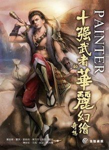 Painter 十強武者的華麗幻繪奇想-cover