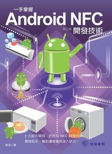 一手掌握 Android NFC 開發技術, 3/e-cover
