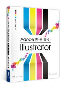 Adobe Illustrator 美學設計-cover