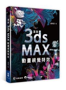 渲染 3ds Max 動畫視覺特效-cover