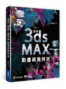 渲染 3ds Max 動畫視覺特效