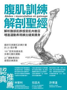 腹肌訓練解剖聖經 - 解析腹部肌群感受肌肉徵召, 增進運動表現練出健美腰身-cover