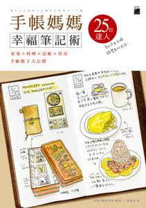 手帳媽媽幸福筆記術: 家事 × 料理 × 記帳 × 育兒 手帳點子大公開-cover