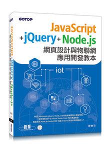 JavaScript + jQuery + Node.js 網頁設計與物聯網應用開發教本-cover