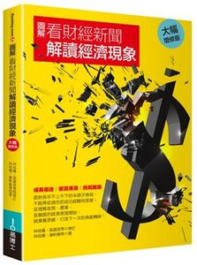 圖解看財經新聞解讀經濟現象【大幅增修版】-cover