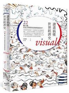 讀畫搞懂世界經濟史:22個主題,看見全球貿易是如何進化的?-cover
