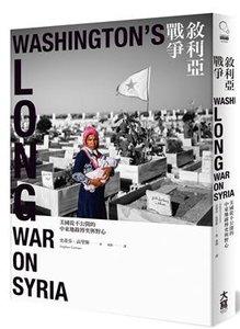 敘利亞戰爭:美國從不公開的中東地緣博奕與野心-cover