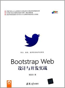 Bootstrap Web 設計與開發實戰-cover