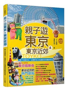 親子遊東京&東京近郊-cover