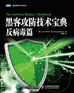 黑客攻防技術寶典:反病毒篇( The Antivirus Hacker's Handbook)-cover