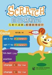 用 Scratch 自己寫程式 -- 互動式遊戲和動畫創意設計-cover