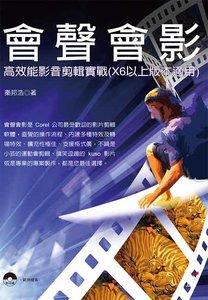 會聲會影:高效能影音剪輯實戰 (X6以上版本適用)-cover