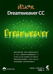徹底研究 Dreamweaver CC-cover