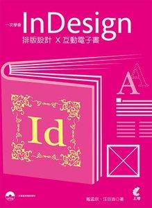 一次學會 InDesign 排版設計X互動電子書-cover