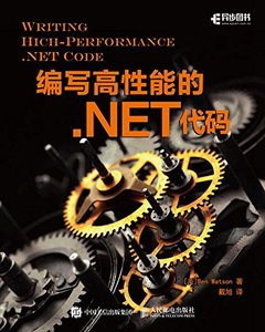 編寫高性能的 .NET代碼 (Writing High-Performance.NET Code)-cover