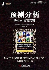 預測分析:Python語言實現-cover