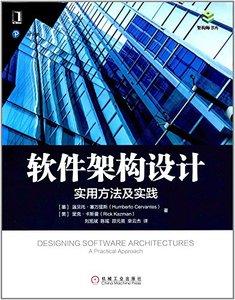 軟件架構設計:實用方法及實踐-cover