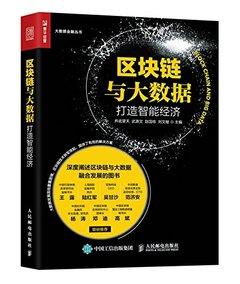 區塊鏈與大數據:打造智能經濟( Blockchain and Big Data)-cover
