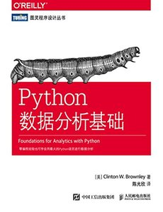 Python 數據分析基礎 (Foundations for Analytics with Python)-cover
