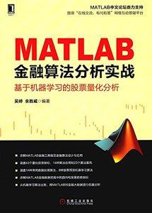 MATLAB 金融算法分析實戰 -- 基於機器學習的股票量化分析-cover
