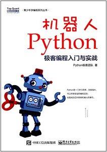 機器人Python極客編程入門與實戰-cover