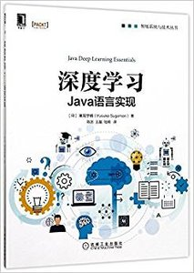 深度學習:Java語言實現(Java Deep Learning Essentials)-cover
