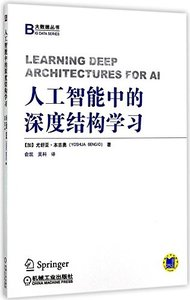 人工智能中的深度結構學習 (Learning Deep Architectures for Ai)-cover