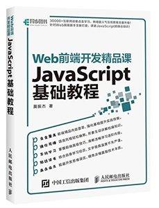 Web前端開發精品課JavaScript基礎教程-cover